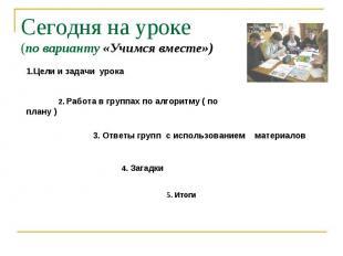 Сегодня на уроке(по варианту «Учимся вместе») Цели и задачи урока 2. Работа в гр