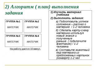 2) Алгоритм ( план) выполнения задания 1) Изучить материал учебника 2) Выполнить