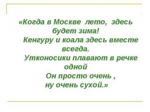 «Когда в Москве лето, здесь будет зима! Кенгуру и коала здесь вместе всегда. Утк