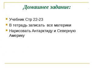 Домашнее задание: Учебник Стр 22-23В тетрадь записать все материки Нарисовать Ан