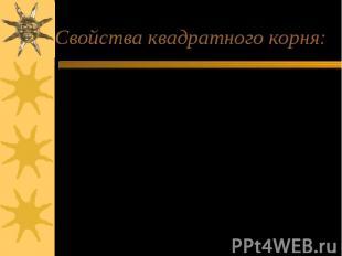 Свойства квадратного корня: