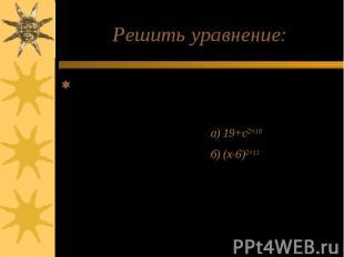 Решить уравнение: I уровень II уровеньа) х2=25б) 16+х2=0в) 0,5х2=30а) 19+с2=10б)