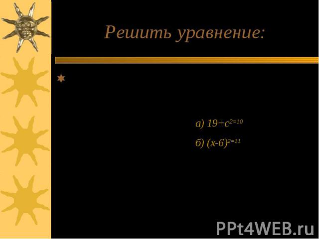 Решить уравнение: I уровень II уровеньа) х2=25б) 16+х2=0в) 0,5х2=30а) 19+с2=10б) (х-6)2=11в) (х+2)2=-6