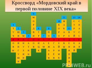 Кроссворд «Мордовский край в первой половине XIX века»
