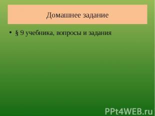 Домашнее задание § 9 учебника, вопросы и задания