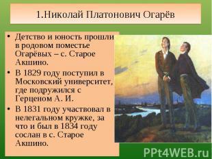 1.Николай Платонович Огарёв Детство и юность прошли в родовом поместье Огарёвых