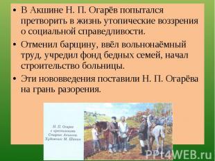В Акшине Н. П. Огарёв попытался претворить в жизнь утопические воззрения о социа