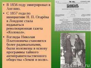 В 1856 году эмигрировал в Англию.С 1857 года по инициативе Н. П. Огарёва в Лондо