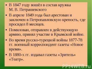В 1847 году вошёл в состав кружка М. В. ПетрашевскогоВ апреле 1849 года был арес