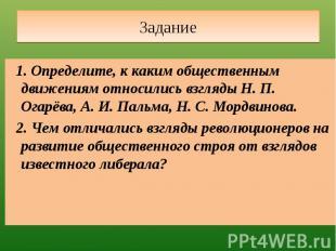 Задание 1. Определите, к каким общественным движениям относились взгляды Н. П. О