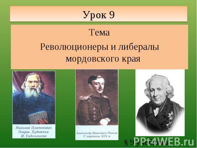 Урок 9 ТемаРеволюционеры и либералы мордовского края§ 9 учебника