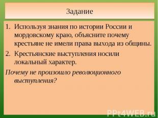 Задание Используя знания по истории России и мордовскому краю, объясните почему