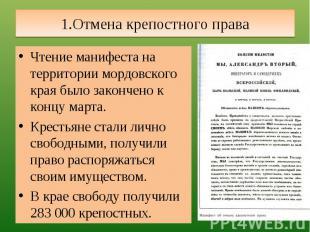 1.Отмена крепостного права Чтение манифеста на территории мордовского края было