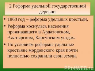 2.Реформа удельной государственной деревни 1863 год – реформа удельных крестьян.