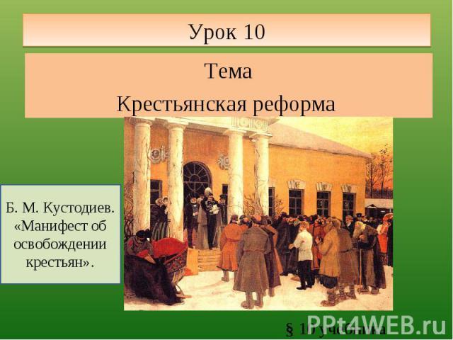 Ур ок 10 ТемаКрестьянская реформа Б. М. Кустодиев. «Манифест об освобождении крестьян».§ 10 учебника