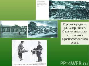 Торговые ряды на ул. Базарной в г. Саранск и ярмарка в с. Ельники Краснослободск
