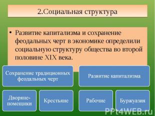 2.Социальная структура Развитие капитализма и сохранение феодальных черт в эконо