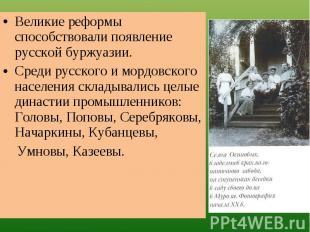 Великие реформы способствовали появление русской буржуазии.Среди русского и морд