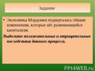 Задание Экономика Мордовии подвергалась общим изменениям, которые нёс развивающи