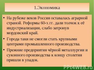 1.Экономика На рубеже веков Россия оставалась аграрной страной. Реформы 60-х гг.