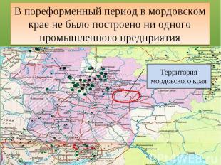В пореформенный период в мордовском крае не было построено ни одного промышленно