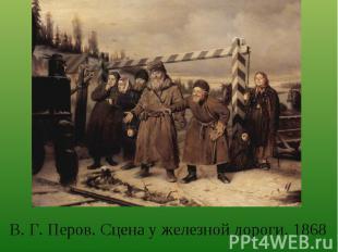 В. Г. Перов. Сцена у железной дороги. 1868
