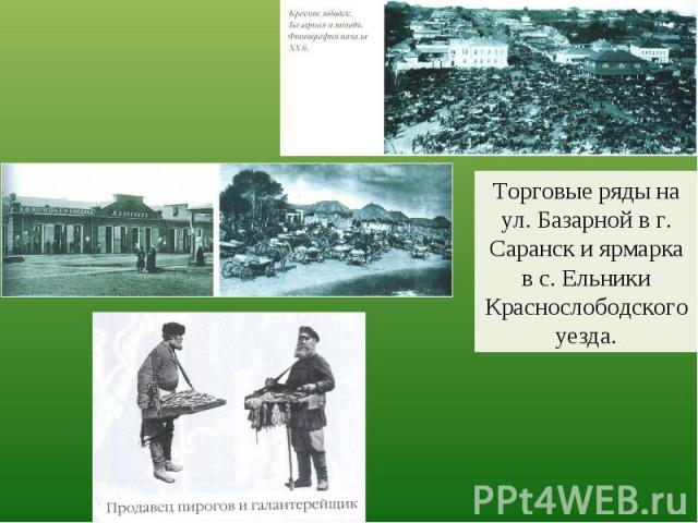 Торговые ряды на ул. Базарной в г. Саранск и ярмарка в с. Ельники Краснослободского уезда.
