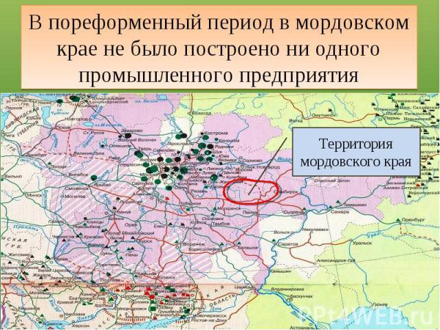 В пореформенный период в мордовском крае не было построено ни одного промышленного предприятия Территория мордовского края