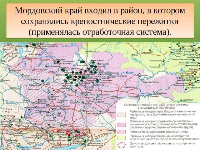 Мордовский край входил в район, в котором сохранялись крепостнические пережитки (применялась отработочная система).