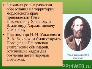 Значимая роль в развитии образования на территории мордовского края принадлежит