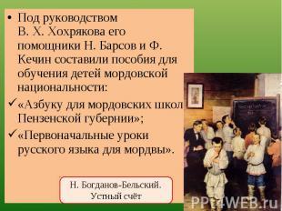 Под руководством В. Х. Хохрякова его помощники Н. Барсов и Ф. Кечин составили по