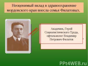 Неоценимый вклад в здравоохранение мордовского края внесла семья Филатовых. Акад