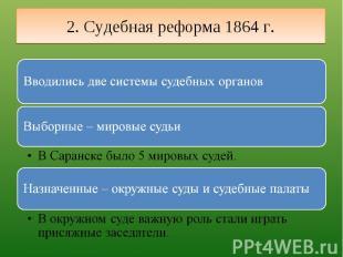 2. Судебная реформа 1864 г. Вводились две системы судебных органовВыборные – мир