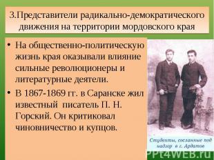 3.Представители радикально-демократического движения на территории мордовского к