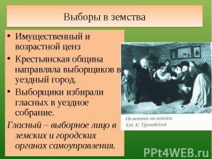 Выборы в земства Имущественный и возрастной цензКрестьянская община направляла в