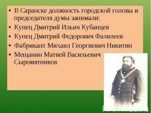 В Саранске должность городской головы и председателя думы занимали: Купец Дмитри