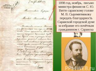 1898 год, ноябрь, письмо министра финансов С. Ю. Витте саранскому голове М. В. С