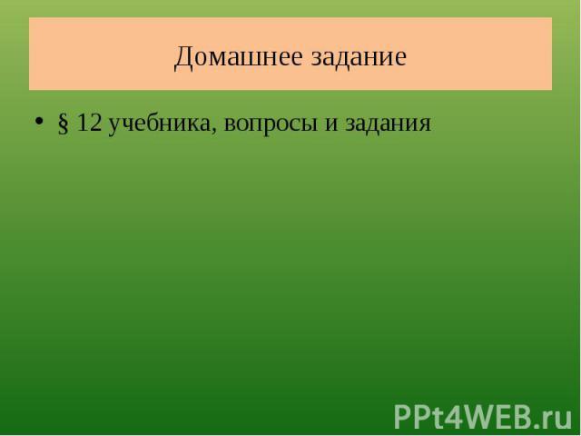 Домашнее задание § 12 учебника, вопросы и задания
