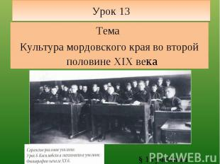 Урок 13 Тема Культура мордовского края во второй половине XIX века § 15 учебника