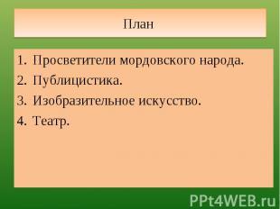 План Просветители мордовского народа.Публицистика.Изобразительное искусство.Теат