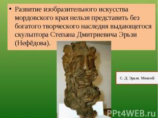 Развитие изобразительного искусства мордовского края нельзя представить без бога