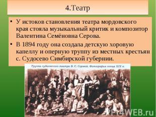4.Театр У истоков становления театра мордовского края стояла музыкальный критик