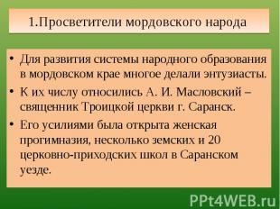 1.Просветители мордовского народа Для развития системы народного образования в м