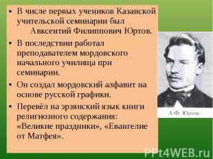 В числе первых учеников Казанской учительской семинарии был Авксентий Филиппович