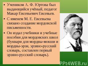Учеником А. Ф. Юртова был выдающийся учёный, педагог Макар Евсевьевич Евсевьев.С