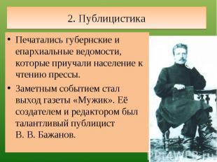 2. Публицистика Печатались губернские и епархиальные ведомости, которые приучали