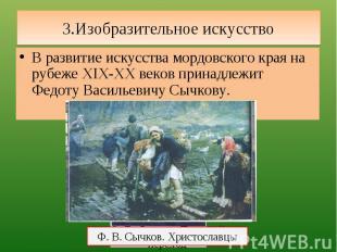 3.Изобразительное искусство В развитие искусства мордовского края на рубеже XIX-