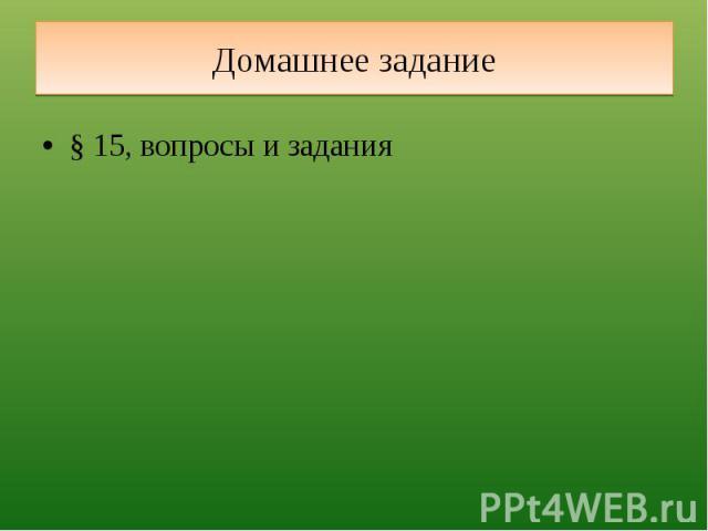 Домашнее задание § 15, вопросы и задания