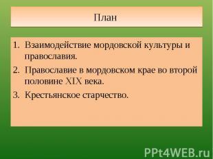 План Взаимодействие мордовской культуры и православия.Православие в мордовском к