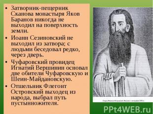 Затворник-пещерник Сканова монастыря Яков Баранов никогда не выходил на поверхно